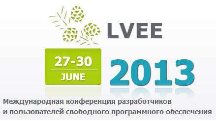 События: Инкубатор: Для всех: Открыт прием заявок на участие в LVEE 2013