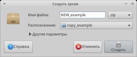 Офисные пакеты: окно параметров архивации