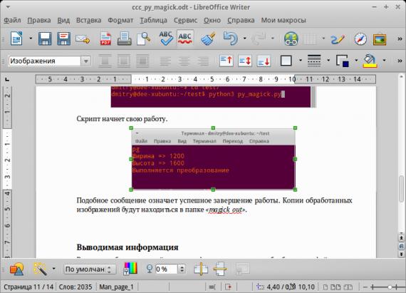 Офисные пакеты: вставка кадрированного изображения в LibreOffice