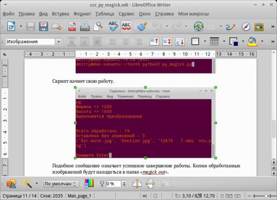 Офисные пакеты: вставка изображения в LibreOffice
