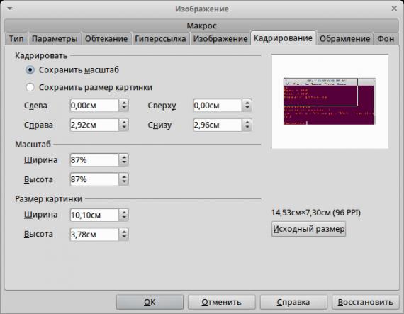 Офисные пакеты: кадрирование изображений в LibreOffice
