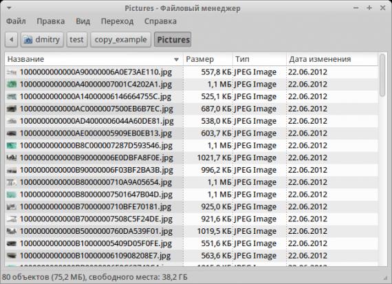 Офисные пакеты: изображения из документа в файловом менеджере