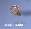 Расширенный поиск Ubuntu