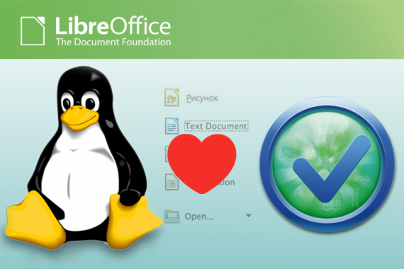 Офисные пакеты: LibreOffice: плагин проверки орфографии ОРФО