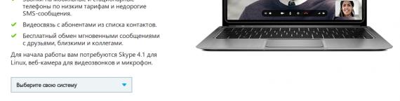 Fedora: Выбор дистрибутива для загрузки Skype