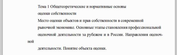 Вёрстка: Копирование текста из PDF