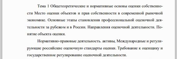 Вёрстка: Извлечение текста из pdf документов c помощью gpdftext