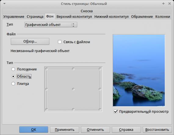 Офисные пакеты: LibreOffice: Добавление фона страницы
