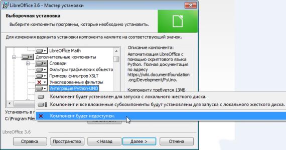 Офисные пакеты: LibreOffice: Установка в ОС Windows