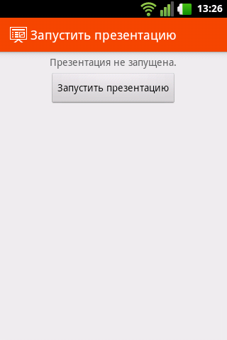 Офисные пакеты: Дистанционное управление презентациями LibreOffice Impress с помощью Android