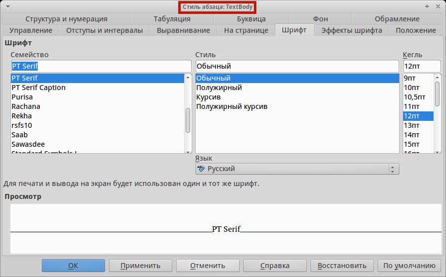 Офисные пакеты: LibreOffice: Пример использования стилей