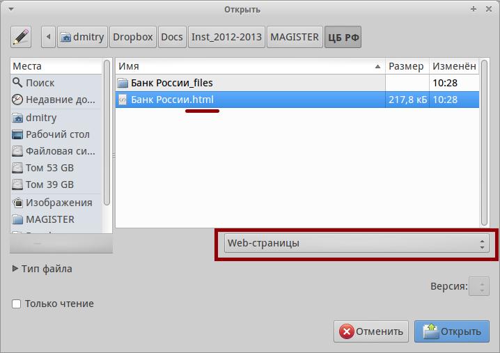 Офисные пакеты: LibreOffice Calc: Импорт таблицы с сайта