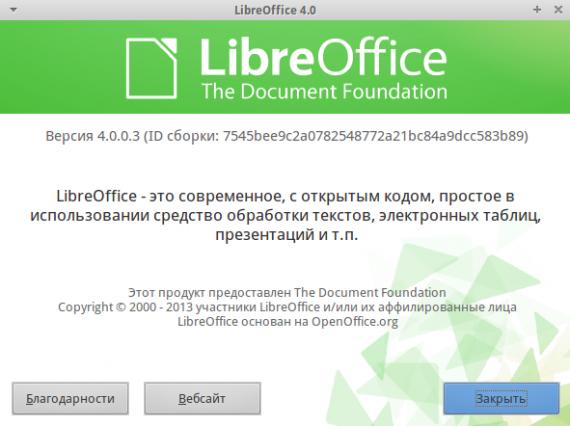 Офисные пакеты: LibreOffice 4.0